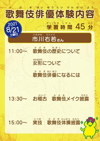 8.21体験内容最新.jpg