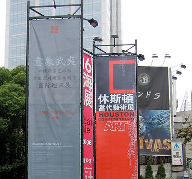 Shanghai Museum of Art, China, 2006