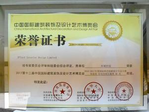 2017 China International Architectural Decoration and Design Art Fair Award