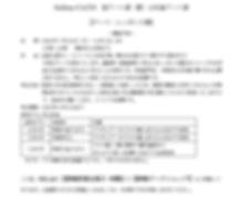 Web用募集詳細.png