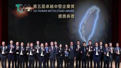 第5屆卓越中堅企業獎頒獎典禮活動