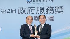 第二屆政府服務獎頒獎典禮