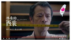 2017 MIT微笑標章臉書社群經營 - 形象微電影(林桑的西裝)