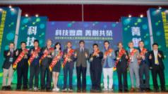 2019科技農企業菁創獎頒獎典禮暨計畫成果展