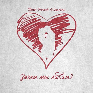 Паша Proorok, Seewoow - Зачем мы любим.j