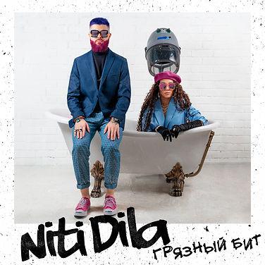 NITI DILA - Грязный бит (cover).jpg