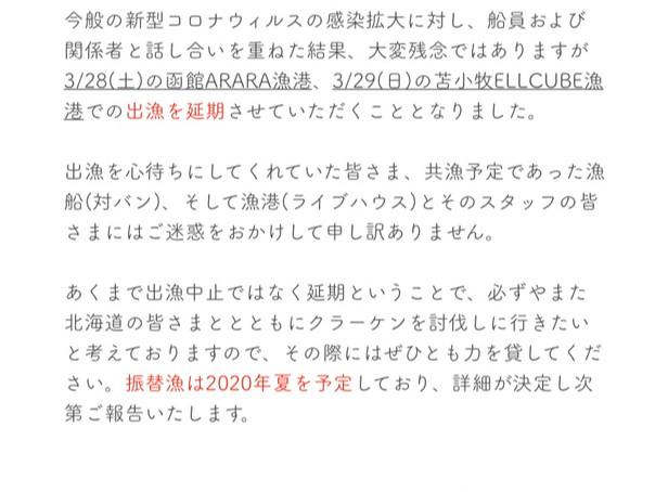 【3/28-29函館・苫小牧出漁】延期のお知らせ