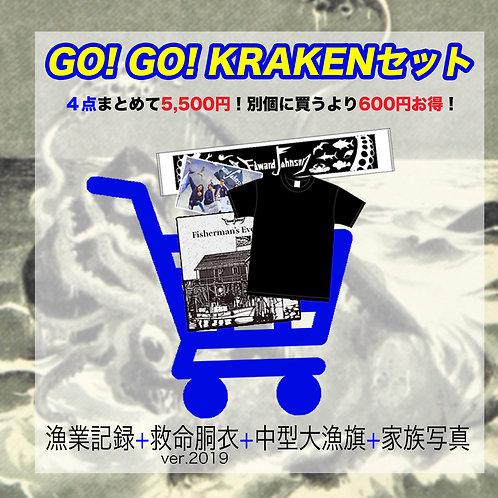 GO! GO! KRAKENセット
