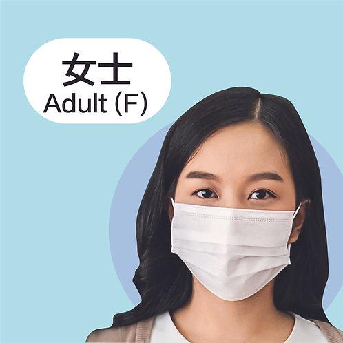成人女士 3層醫用級口罩 (ASTM Level 2) [香港製造] [低至HK$1 一個]