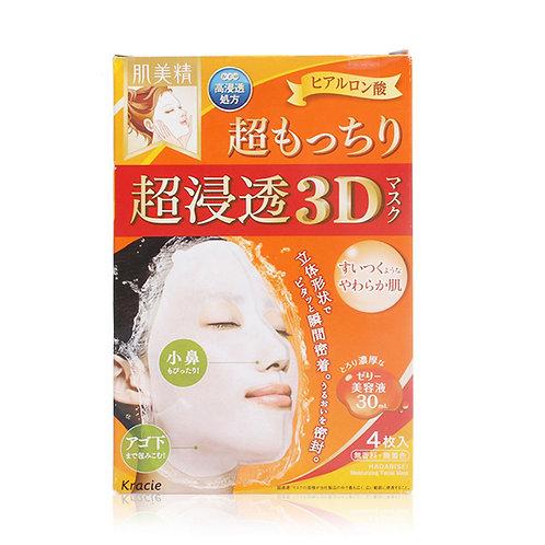 肌美精 超滲透3D面膜 (超Q嫩)橙色 Kracie Hadabisei 3D Face Mask (Super Suppleness)