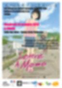 affiche_pr_projo_lettre_à_momo_96_dpi.jp
