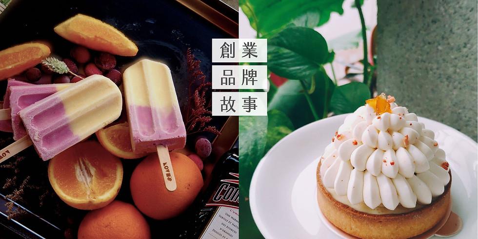 [品牌分享會] 我要活下去!甜食品牌創業起落與重生的經營意志
