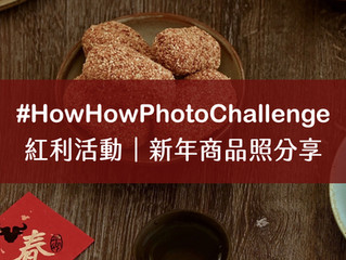 分享新年商品照,得紅利! #HowHowPhotoChallenge