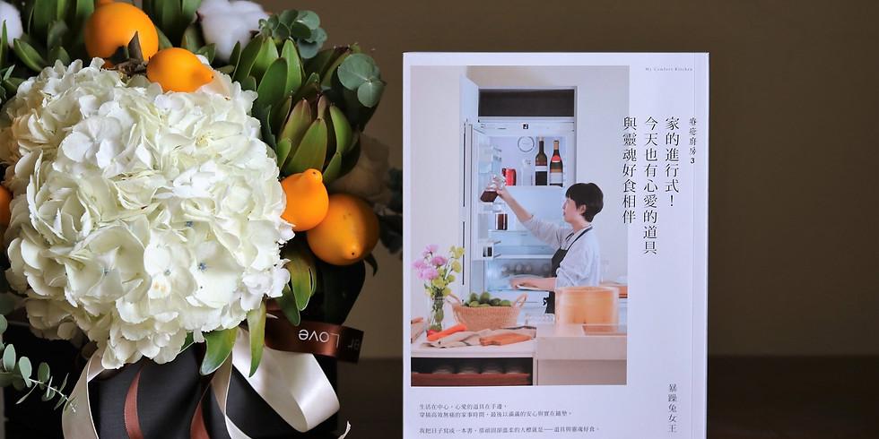 療癒廚房3 - 在台南的老派甜點女子會