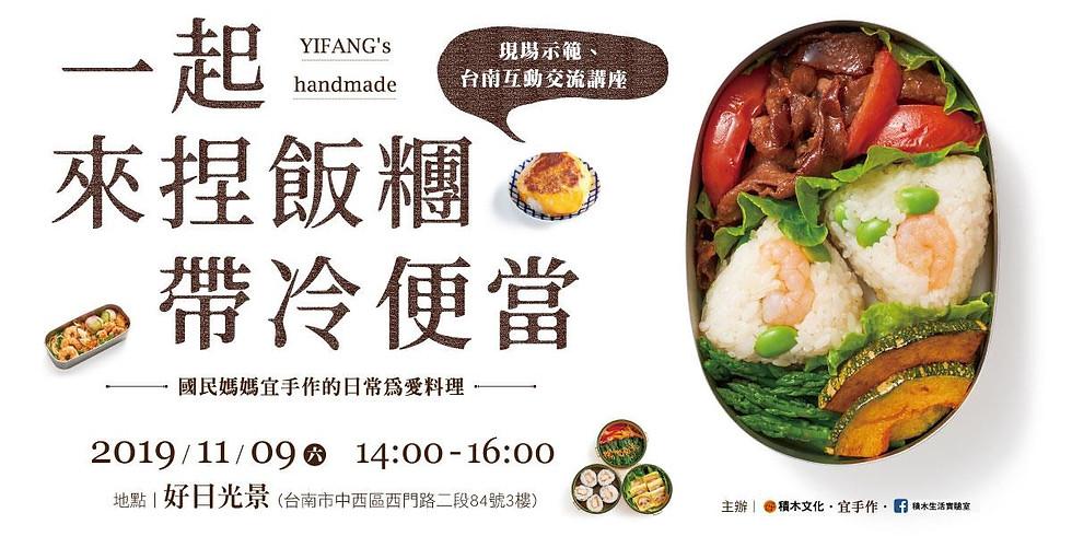 一起來捏飯糰、帶冷便當 台南互動交流講座
