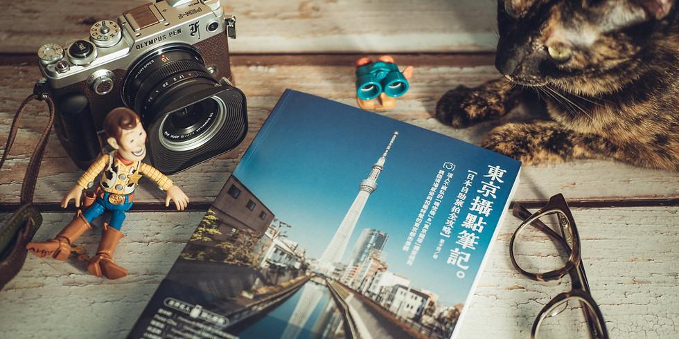 東京攝點筆記 新書分享會