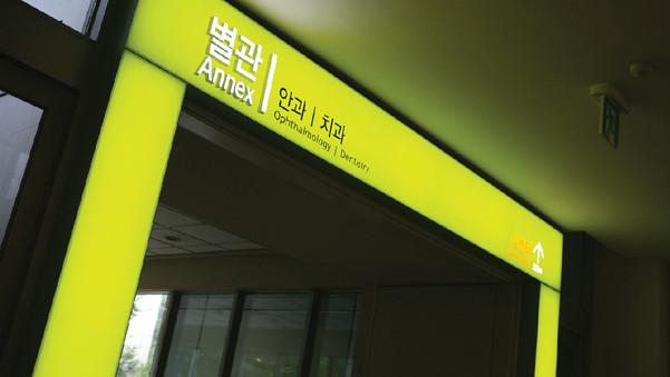 삼성서울병원 사인시스템 SEOUL SAMSUNG MEDICAL CENTER SIGN SYSTEM
