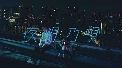 Rin音 x Soundcore / 夜明乃唄 / MV