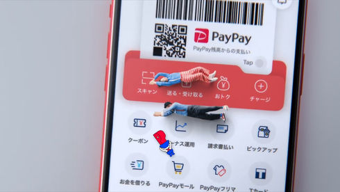 PayPay / 8月クーポン払えばここでオトクを実感!全国篇 / TVCM