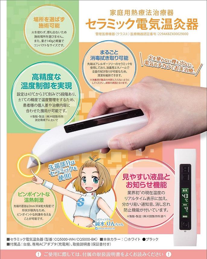 電気温灸器.jpg
