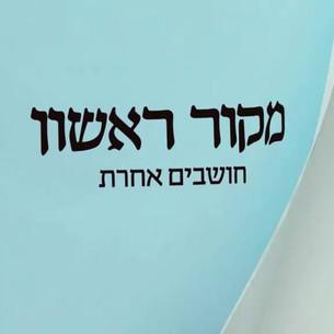 _Makor Rishon 1024X576_Herzel.mp4