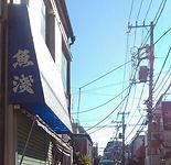 神楽坂魚浅.jpg