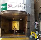 ushigome_mini.jpg