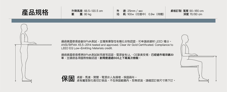 通過美國傢俱協會BIFMA測試,並獲無揮發性有機化合物認證,可申請綠建材 LEED 積分。 ANSI/BIFMA X5.5-2014 tested and approved. Clear Air Gold Certificated. Compliance to LEED EQ Low-Emitting Materials credit.  通過美國傢俱標準BIFMA測試耐用度等認證,電源皆有UL、CE歐美安規,已經過市場淬鍊20年,並通過各項國際檢驗認證。耐用度通過SGS上下兩萬次檢驗。桌腳、馬達、開關、電源非人為損壞,保固兩年。 桌板屬客製化裁切訂做品,不在保固範圍內,恕無退貨,請確認訂做尺寸再下訂。