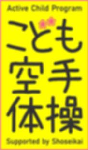 こども体操ロゴ.jpg