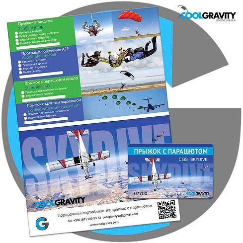 прыжок с парашютом в подарок подарочный сертификат киев