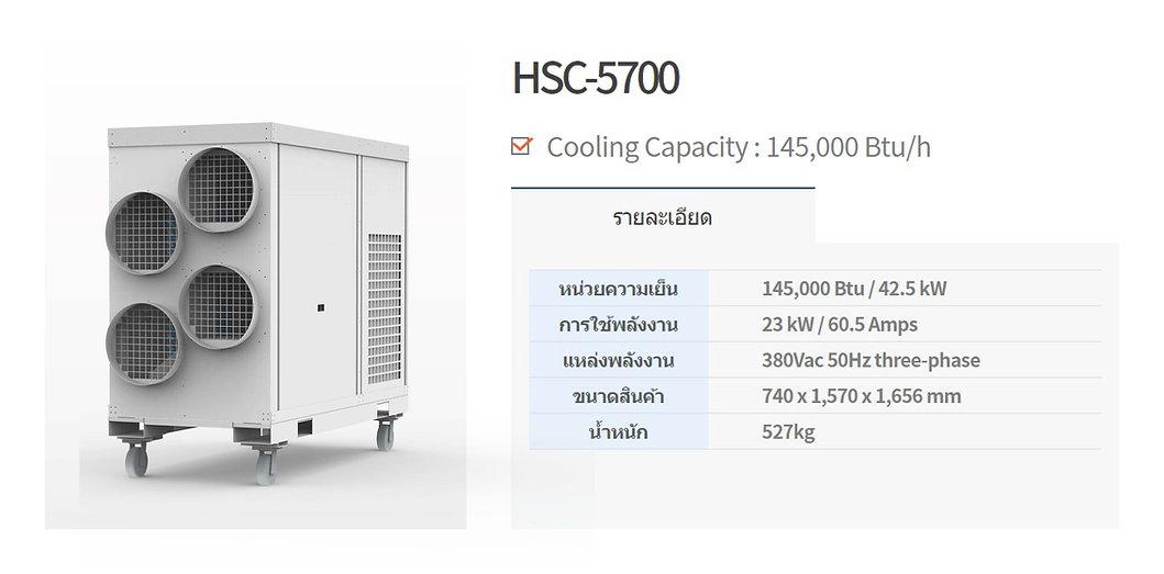 HSC-5700.jpg