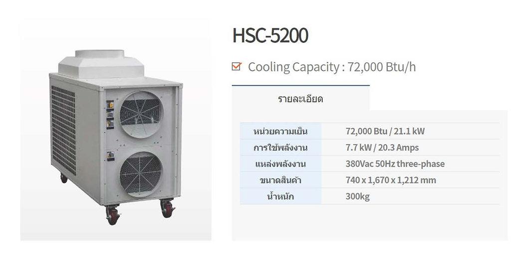 HSC-5200.jpg