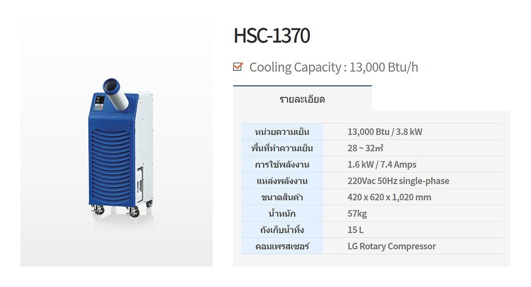 HSC-1370.jpg