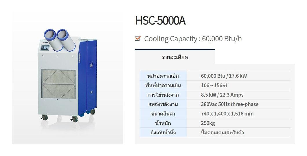 HSC-5000A.jpg