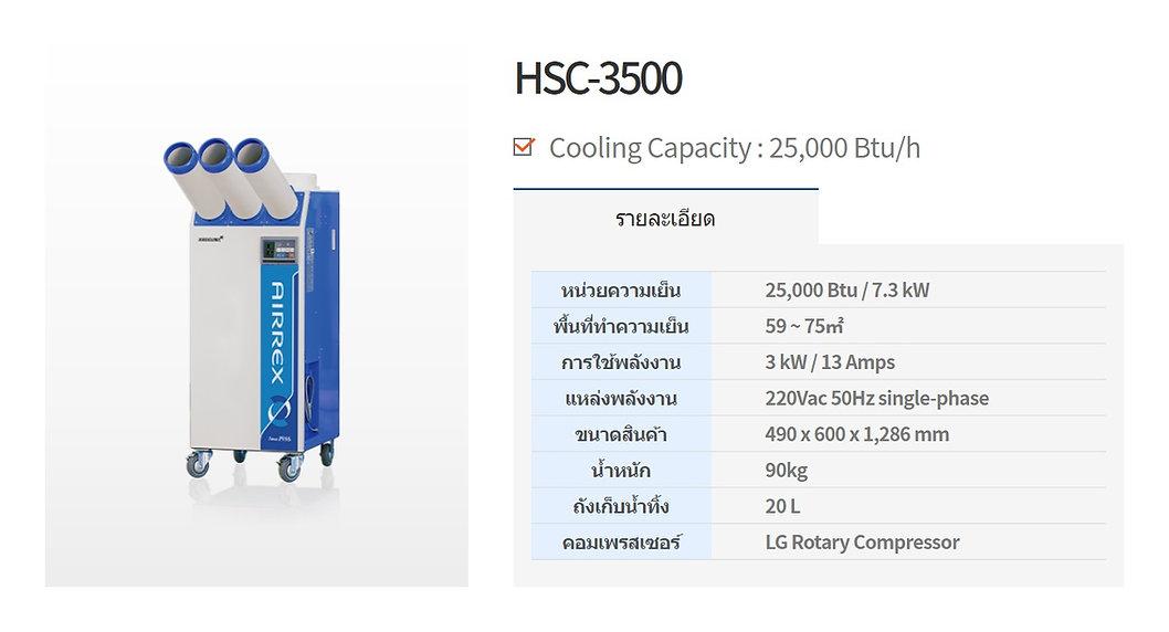 HSC-3500.jpg