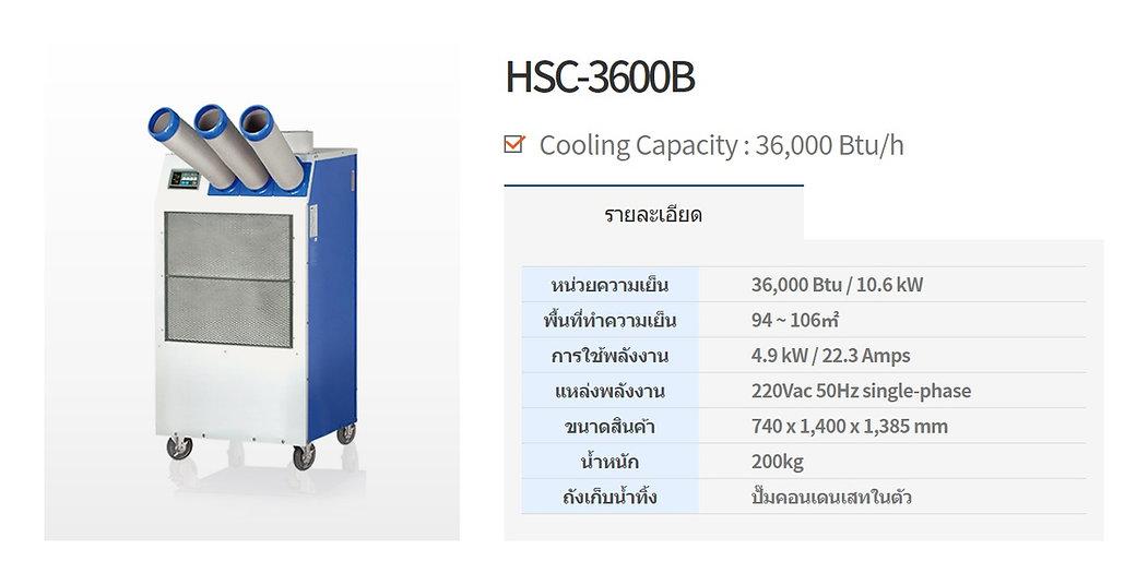 HSC-3600B.jpg