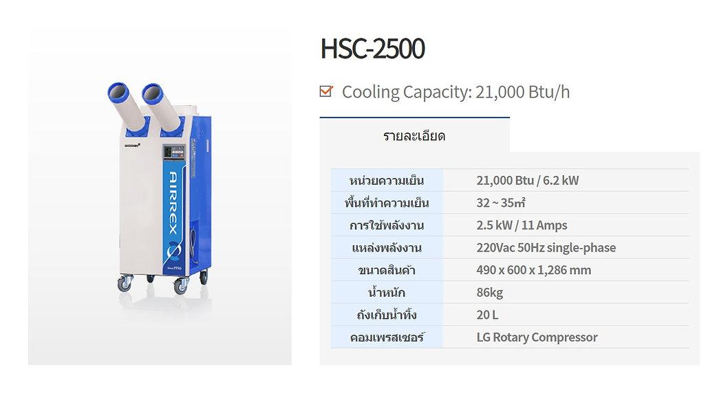 HSC-2500.jpg