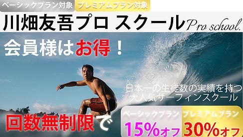 プロスクールスライドショー.jpg