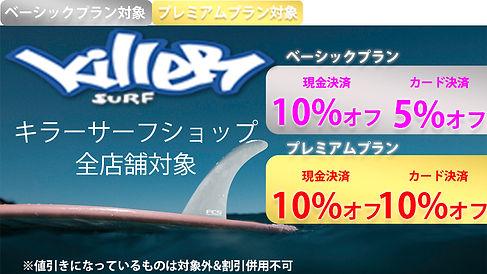 キラーサーフスライドショー.jpg