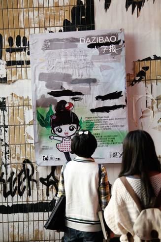Austro Sino Arts Program