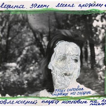 Jim Goldberg, Famous Dancer Who Was Trafficked, Ukraine, 2006