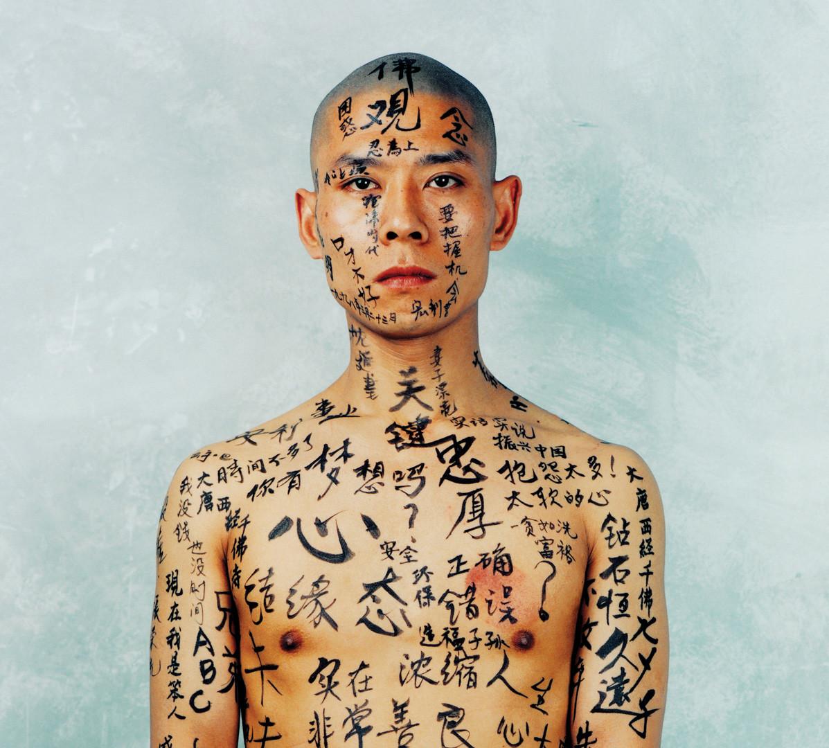Zhang Huan, 1/2 (Text), 1998