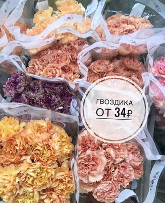 Что отдел Срезанных цветов готов предложить вам на этой неделе? 🧐😍