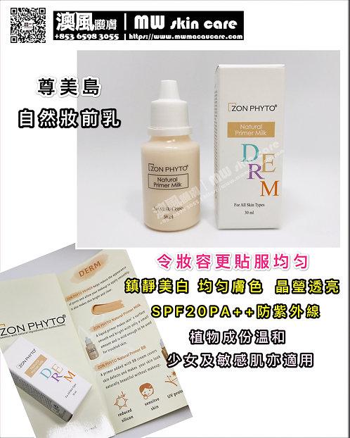 韓國 苩苨 尊美島 自然妝前乳 30ML  PHYTONIA ZON PHYTO NATURAL PRIMER MILK 30ML
