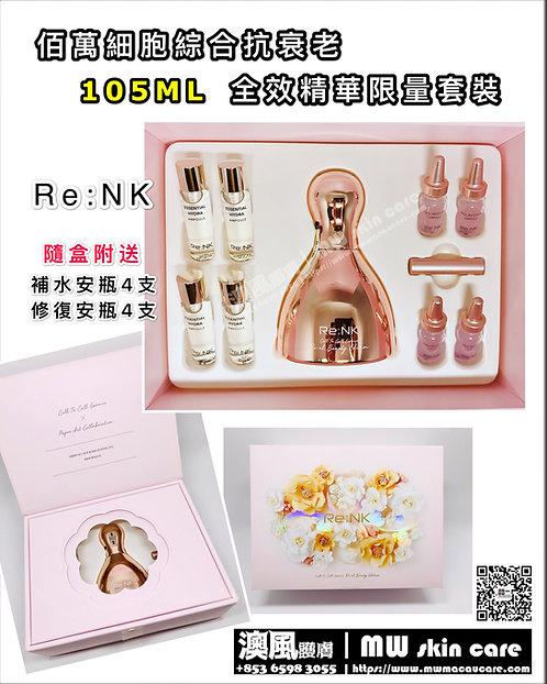 韓國 Re:NK 綜合抗衰老系列 CELL TO CELL (100萬細胞) 全效精華套裝9件  Re:NK CELL TO CELL ESSENCE