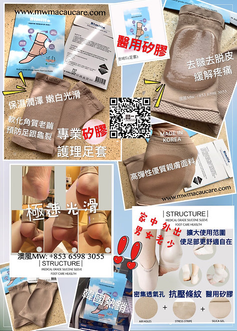 韓國 Bimilie 專業醫用理療矽膠護足套 1對 Bimilie MEDICAL GRADE SILICONE SLEEVE/FOOT CARE HEALTH