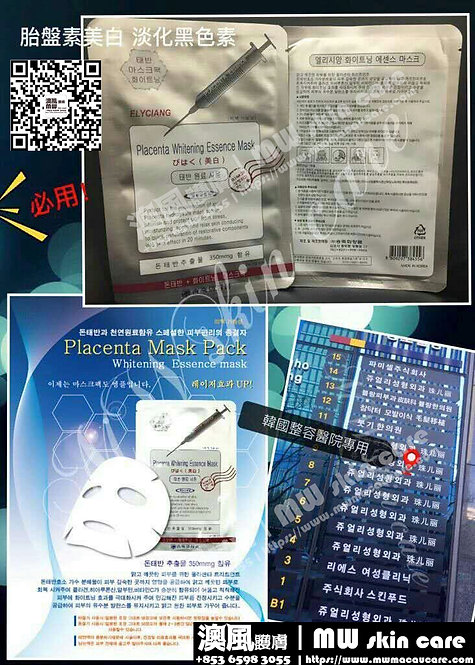 韓國 ELYCIANG 韓國整形醫院專用 胎盤美白精華面膜 每片35G ELYCIANG PLACENTA WHITENING ESSENCE MASK 35G