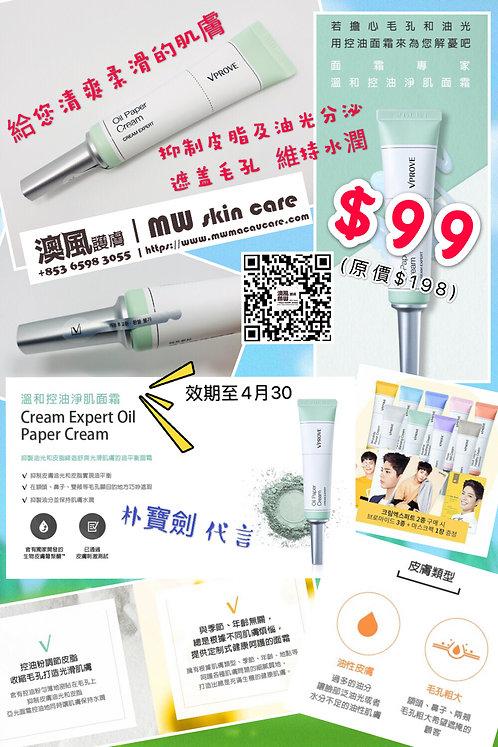 韓國 肌智 温和控油淨肌面霜 35ML  VPROVE CREAM EXPERT OIL PAPER CREAM 35ML