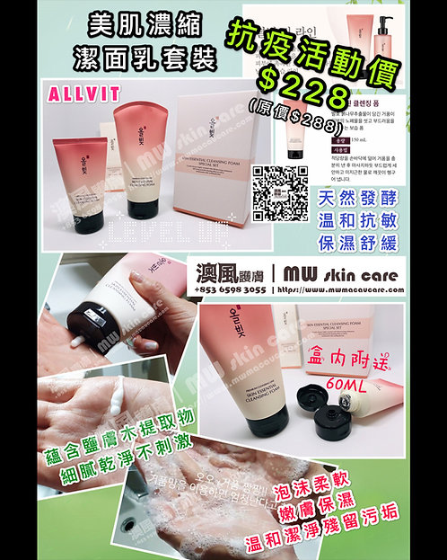 韓國 Allvit 美肌 天然抗敏濃縮潔面乳套裝2件  Allvit SKIN ESSENTIAL CLEANSING FOAMSPECIAL SET 2EA