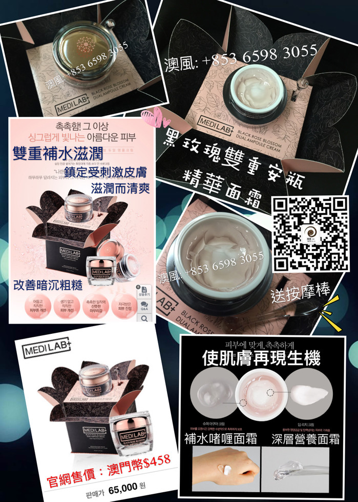 韓國 DAYCELL 黑玫瑰雙重安瓶精華面霜 50ML DAYCELL MEDILAB BLACK ROSE BLOSSOM DUAL AMPOULE CREAM 50ML SKU:0258